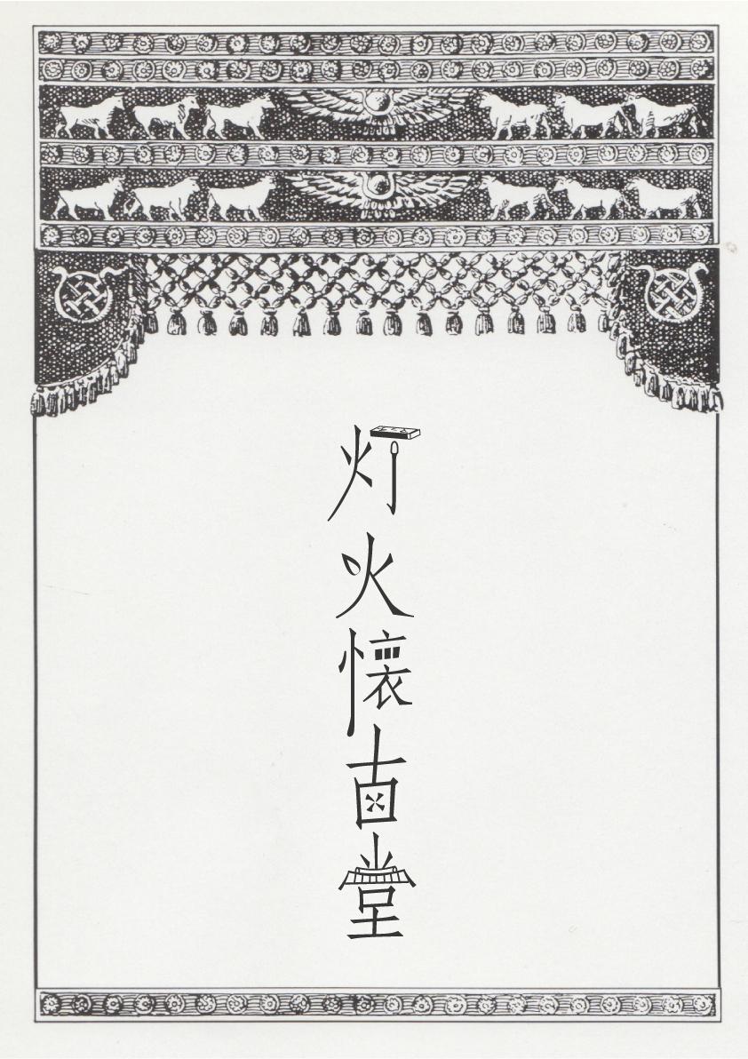 灯火懐古堂2
